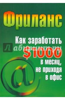 Фриланс. Как заработать $1000 в месяц, не приходя в офис - Светлана Кузнецова