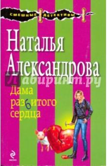 Дама разбитого сердца - Наталья Александрова