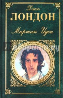 Мартин Иден; Дочь снегов - Джек Лондон