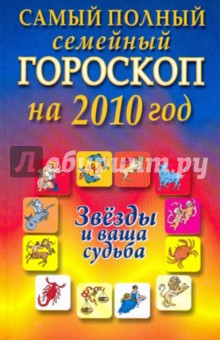 Самый полный семейный гороскоп на 2010 год. Звезды и ваша судьба - Лариса Конева