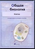 Общая биология. Клетка (CDpc)