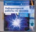 Лабораторные работы по физике. 8 класс (CDpc)