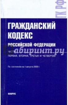 Гражданский кодекс РФ. Ч.1,2,3,4 по состоянию на 01.08.09 г.
