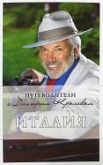 Крылов, Тимофеев, Агронский: Италия (+DVD)