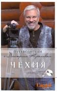 Крылов, Яровинская: Чехия. Путеводитель (+DVD)