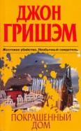 Джон Гришэм - Покрашенный дом обложка книги