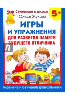 Игры и упражнения по развитию памяти будущего отличника - Олеся Жукова
