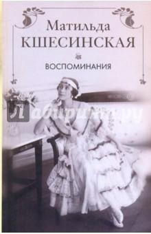 Воспоминания - Матильда Кшесинская