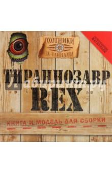 Купить Тираннозавр Rex ISBN: 978-5-699-34879-4