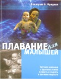 Франсуаза Фридман: Плавание для малышей