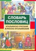 Словарь пословиц. Итальянскорусский и русскоитальянский (5813)