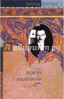Будденброки - Томас Манн