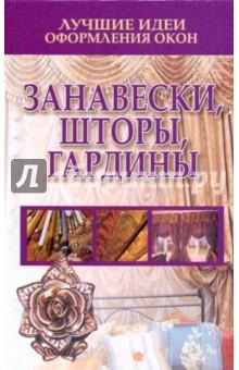 Купить Николай Белов: Лучшие идеи оформления окон. Занавески, шторы, гардины ISBN: 978-985-16-6735-8
