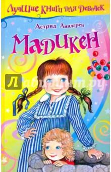 Мадикен - Астрид Линдгрен