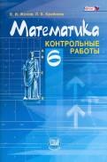 Жохов, Крайнева: Математика. 6 класс. Контрольные работы. ФГОС