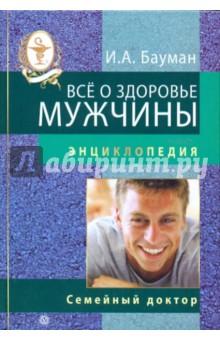 Все о здоровье мужчины - Илья Бауман