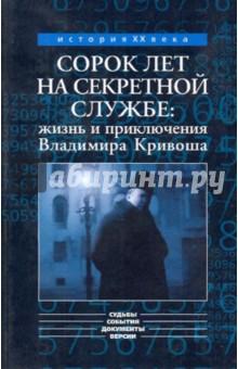 Сорок лет на секретной службе: жизнь и приключения Владимира Кривоша - Зданович, Измозик