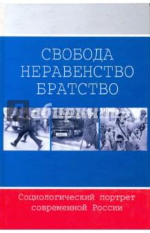 Свобода. Неравенство. Братство: Социологический портрет современной России - Добрынина, Горшков