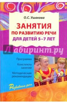 Занятия по развитию речи для детей 5-7 лет - Оксана Ушакова