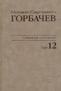 Михаил Горбачев: Собрание сочинений. Том 12. Сентябрь - декабрь 1988