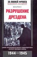 Дэвид Ирвинг: Разрушение Дрездена. Самая крупномасштабная бомбардировка Второй мировой войны. 1944  1945 гг