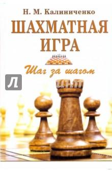 Шахматная игра: Шаг за шагом - Николай Калиниченко