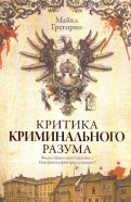 Майкл Грегорио - Критика криминального разума обложка книги