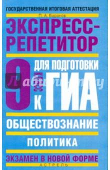 Обществознание: Экспресс-репетитор для подготовки к ГИА: Политика:9 кл. - Петр Баранов