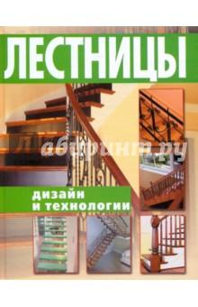 Лестницы. Дизайн и технологии - Кирилл Балашов