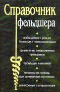 Василий Романовский: Справочник фельдшера
