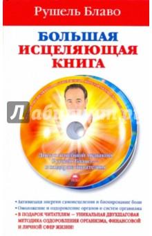 Большая исцеляющая книга (+CD) - Рушель Блаво