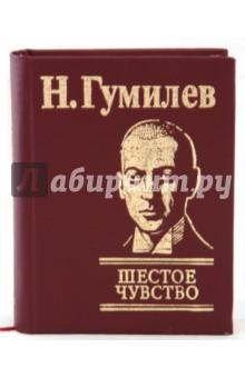 Шестое чувство - Николай Гумилев