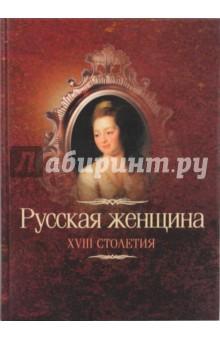 Русская женщина XVIII столетия - В. Михневич