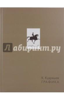 К.Кудряшев. Графика - Константин Кудряшев
