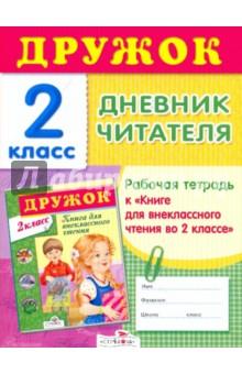 Дневник читателя. Рабочая тетрадь к книге внеклассного чтения во 2 классе