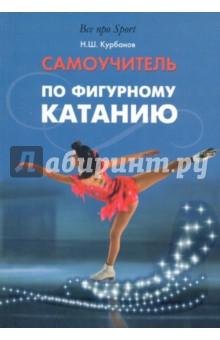 Самоучитель по фигурному катанию - Надыр Курбанов