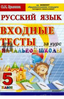 ЕГЭ. Русский язык: входные тесты за курс начальной школы: 5 класс - Ольга Крылова