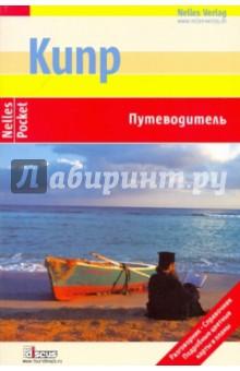 Кипр - Вальдемар Вайс