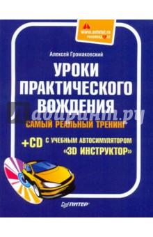Уроки практического вождения. Самый реальный тренинг (+CD) - Алексей Громаковский