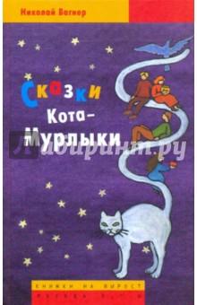 Сказки кота мурлыки онлайн