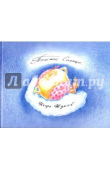 Игорь Жуков: Толстое солнце ISBN: 978-5-91337-006-8  - купить со скидкой