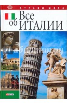 Все об Италии - Александр Рапопорт