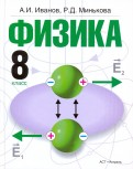 Иванов, Минькова: Физика. 8 класс. учебник