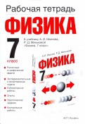Рабочая тетрадь по физике. 7 класс обложка книги