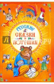 Русские сказки и потешки