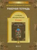 Данилов, Давыдова, Коробкина: Рабочая тетрадь к учебнику