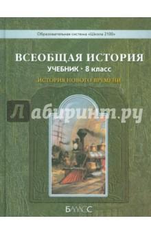 Учебники_8 класс.