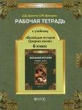 Данилов, Давыдова: Рабочая тетрадь к учебнику