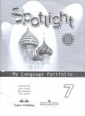 Ваулина, Дули, Подоляко: Английский в фокусе. 7 класс. Языковой портфель. Учебное пособие