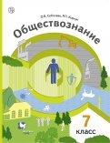Соболева, Корсун: Обществознание. Человек в обществе. 7 класс. Учебник. ФГОС